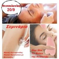 Σεμινάριο Μασάζ Κυτταρίτιδας με Βεντούζες, Μασάζ Προσώπου με Βεντούζες, Gua Sha Το Botox της Ανατολής