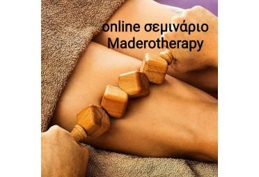 Online Σεμινάριο MADERATHERAPY κατά της κυτταρίτιδας